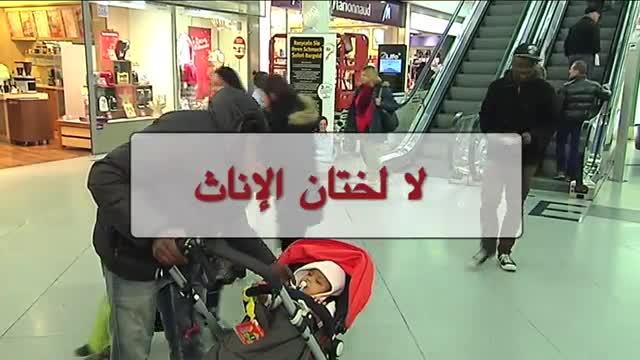 Nein zur Genitalbeschneidung (Arabisch)